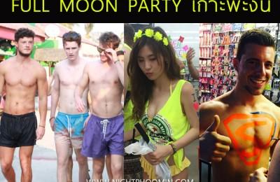 เกาะพะงัน, koh phangan, full moon party, ฟลูมูนปาร์ตี้, รีวิว, review, การเดินทางไปเกาะพะงัน, การท่องเที่ยวแห่งประเทศไทย, pantip, พันทิป,
