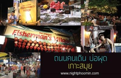 เกาะสมุย, สมุย, ถนนคนเดิน, walking street, koh samui, samui, surattani, Thailand, amazing Thailand, การท่องเที่ยวแห่งประเทศไทย, เที่ยวไทย, บ่อผุด, bophut