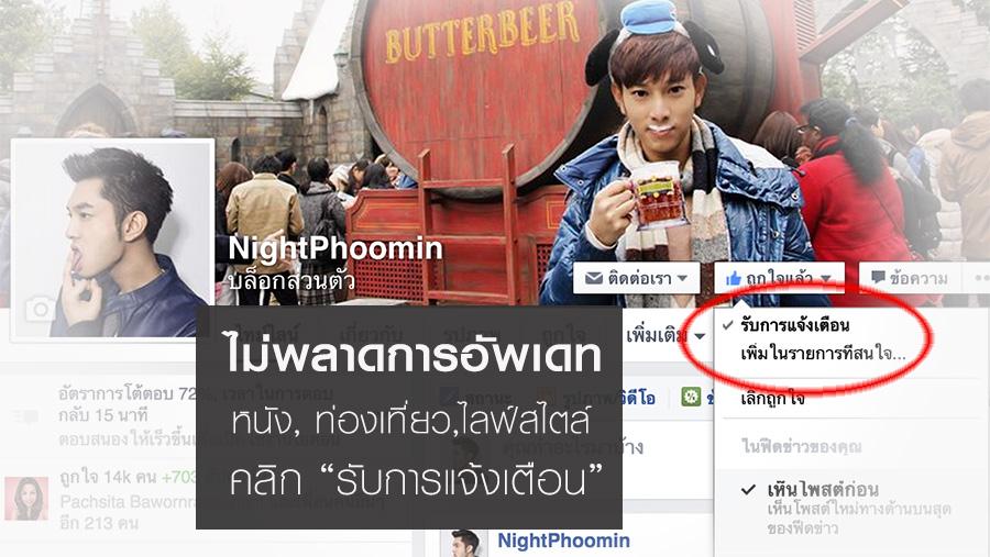 nightphoomin, Phitsanulok, thailand, การท่องเที่ยวแห่งประเทศไทย, ประเทศไทย, พิษณุโลก, ท่องเที่ยว, travel, pantip, พันทิป, ไอติมเจริญผล, ทับทิมกรอบสามหนุ่ม, blogger, food blogger, บล็อกเกอร์, บล็อกเกอร์ผู้ชาย, บล็อกเกอร์อาหาร