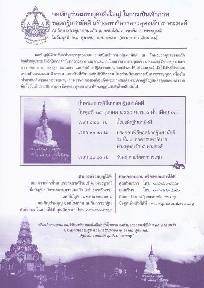 ผาซ้อนแก้ว ทำบุญม phasornkaew, วัดพระธาตุผาซ่อนแก้ว, เขาค้อ, เพชรบูรณ์, ท่องเที่ยว, การท่องเที่ยวแห่งประเทศไทย, รีวิว, review, khaokho, Phetchabun, trevel, trevel blogger, blogger, บล็อกเกอร์ท่องเที่ยว, amazing thailand, ท่องเที่ยวไทย, มหาวิหารพระพุทธเจ้า 5 พระองค์