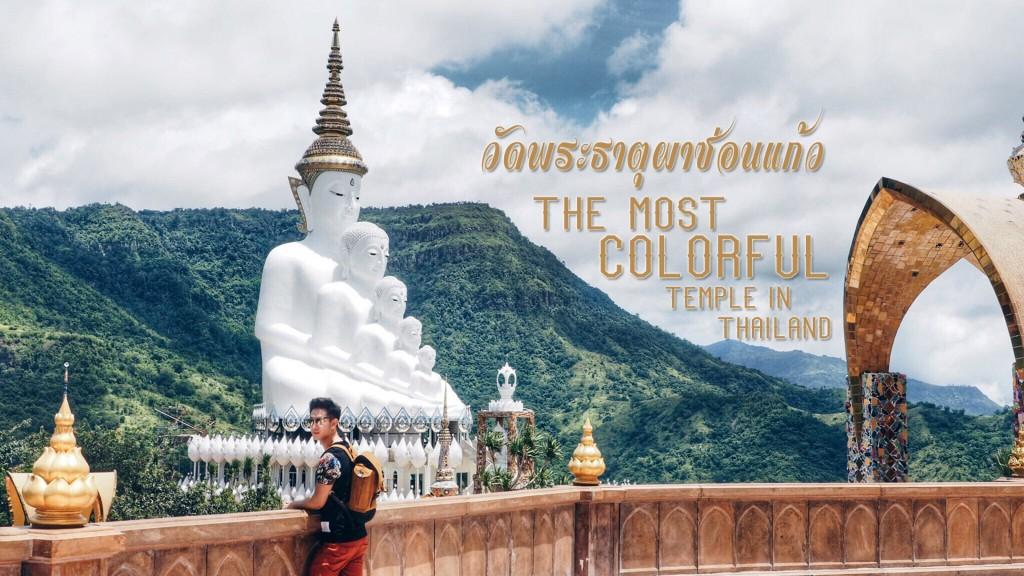 phasornkaew, วัดพระธาตุผาซ่อนแก้ว, เขาค้อ, เพชรบูรณ์, ท่องเที่ยว, การท่องเที่ยวแห่งประเทศไทย, รีวิว, review, khaokho, Phetchabun, trevel, trevel blogger, blogger, บล็อกเกอร์ท่องเที่ยว, amazing thailand, ท่องเที่ยวไทย, มหาวิหารพระพุทธเจ้า 5 พระองค์