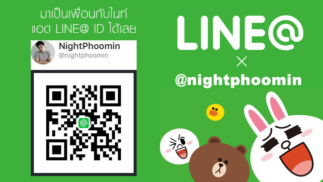 Nightphoomin, night phoomin, ไนท์ ภูมินทร์, Line@, Line official, lifestyle, men's grooming, grooming, movie, ภาพยนตร์, หนัง, รีวิว, pantip, พันทิป, review, blogger, บล็อกเกอร์, บล็อกเกอร์ผู้ชาย