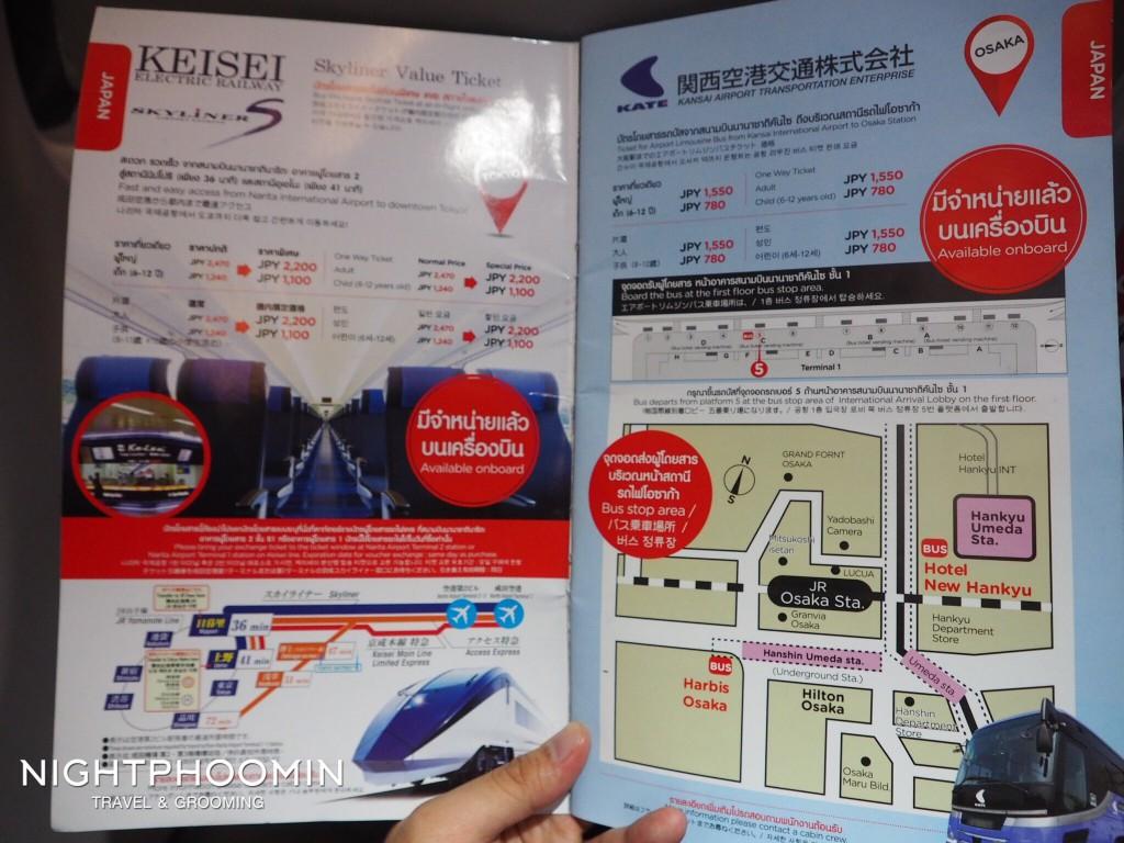 Thai AirAsia X, AirAsia, AirAsia Thailand,Japan, ญี่ปุ่น, โตเกียว, โอซาก้า,tokyo,osaka, ท่องเที่ยว,travel, รีวิว, pantip, พันทิป, review, blogger, บล็อกเกอร์, บล็อกเกอร์ผู้ชาย,บล็อกเกอร์ท่องเที่ยว, travel blogger