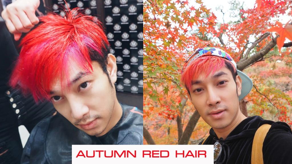 dyed hair, red hair,montana rich, ผู้ชายทำสีผม, ทำสีผม, hair color, men's grooming, men's hair color, ร้านทำสีผม, ร้านทำสีผมผู้ชาย, beauty blogger, lifestyle, lifestyle blogger, บล็อกเกอร์, บล็อกเกอร์ผู้ชาย, รีวิว, review, pantip, พันทิป