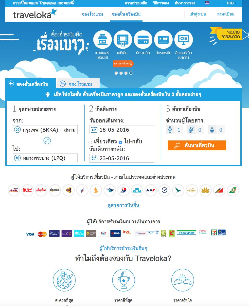 แนะนำ Traveloka เวบจองตั๋วเครื่องบินที่พัก คู่ใจนักเดินทาง แจก Code โปรโมชั่น Nightphoomin