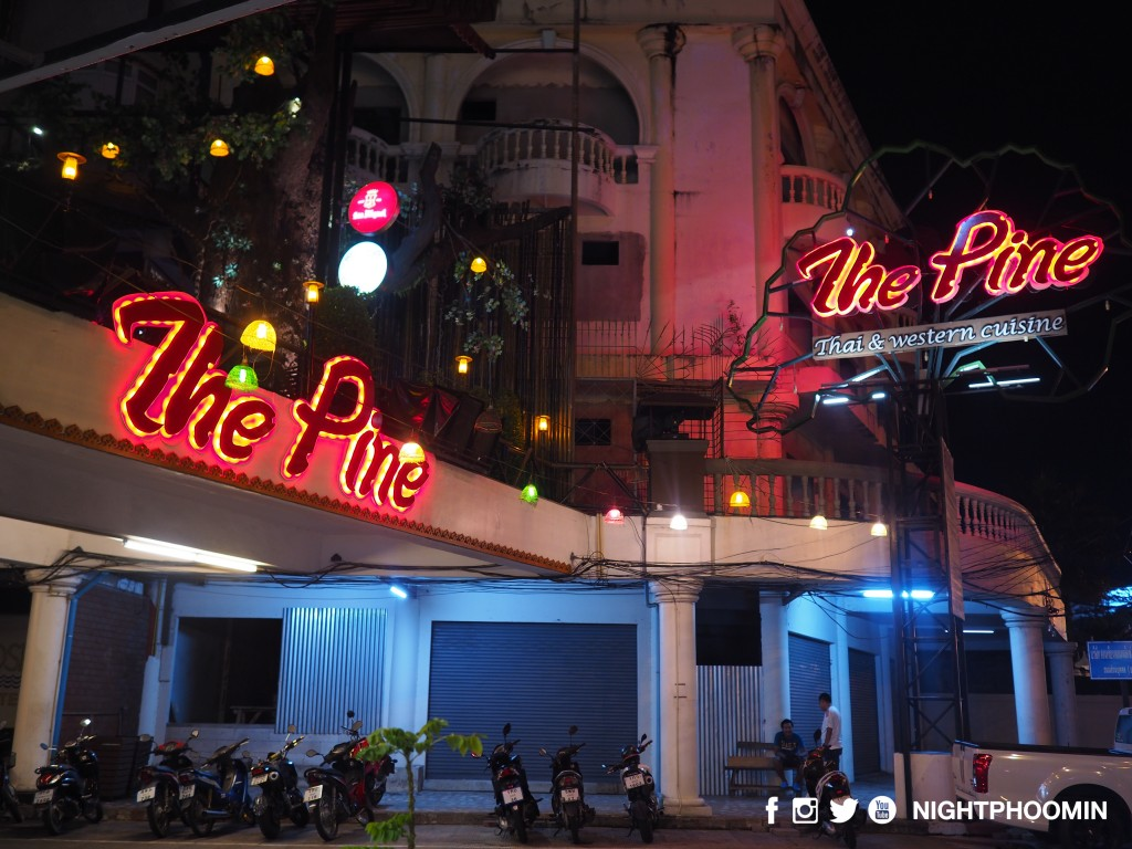 The Pine Thai & Western Cuisine พัทยา 7