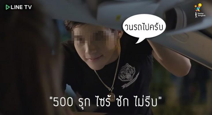 bangkokstreetboy