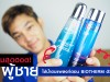 biothermhommecover