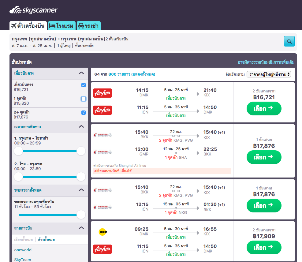 review skyscanner 10