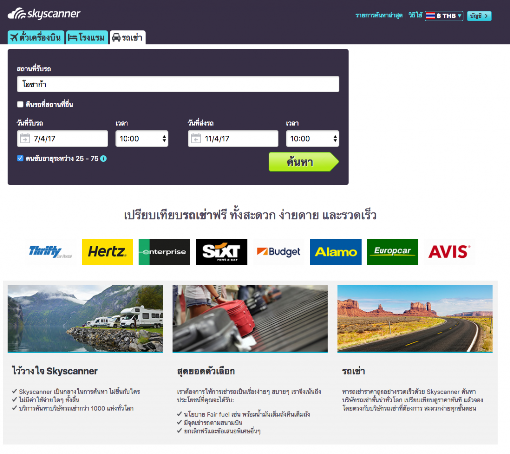 review skyscanner 2