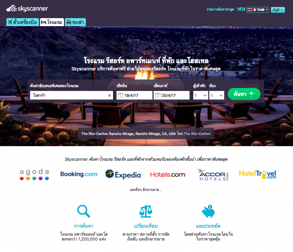 review skyscanner 5
