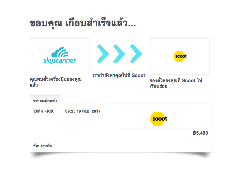 review skyscanner 6