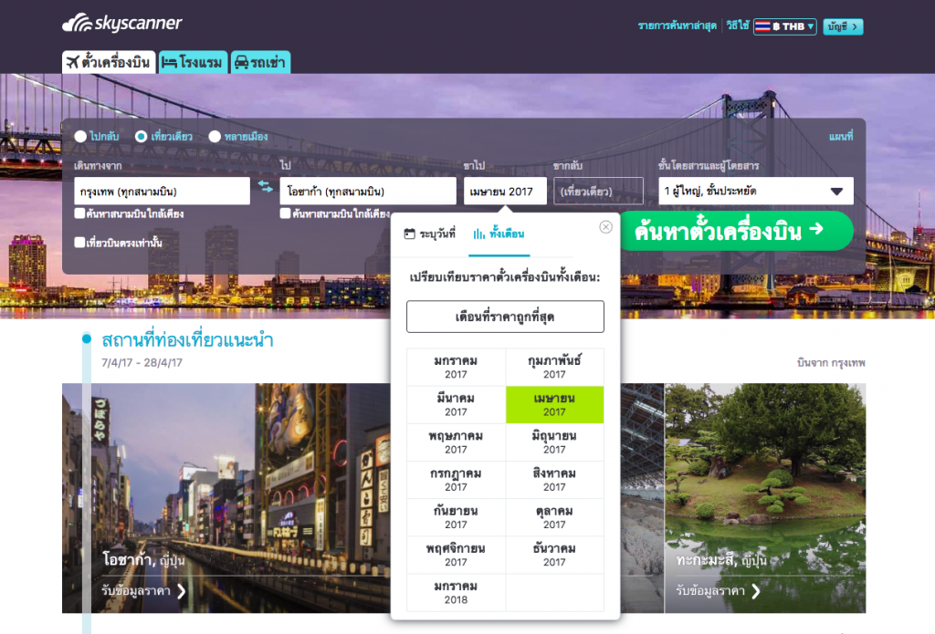 review skyscanner 8