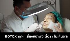 botox-drtony-cover