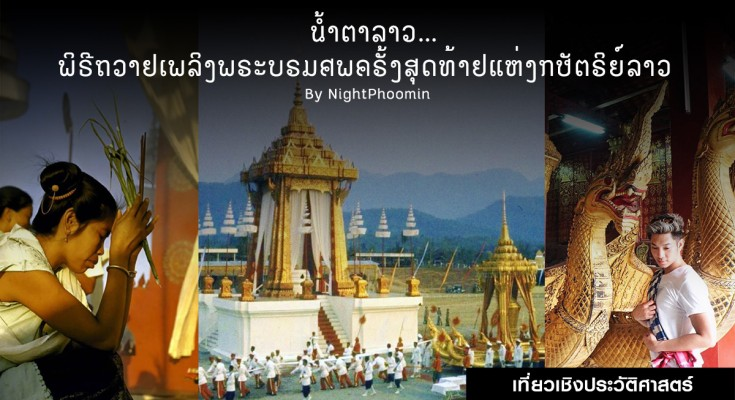 laos-king-cover