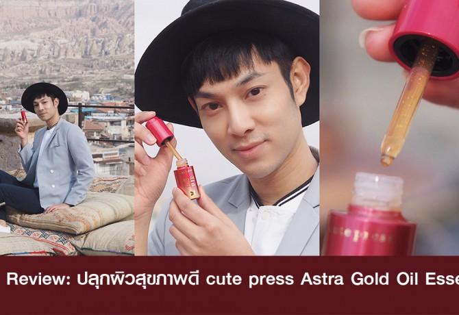 cute press, Astra Gold Oil Essence, แอสต้า โกลด์ ออยล์ เอสเซ้นซ์, กระจ่างใส, หน้าหนาวใช้อะไรดี,หน้าแห้ง, ผิวแห้ง,ลดอักเสบสิว, หน้าใส,acne, ลดจุดด่างดำ, กระจ่างใส, ลดริ้วรอย, รีวิว, pantip, jeban, บิวตี้บล็อกเกอร์, beauty blogger, บล็อกเกอร์ผู้ชาย, skin care, รักษาสิวที่ไหนดี