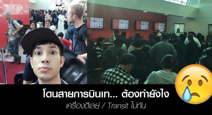 เครื่องดีเลย์, ทรานซิท, ต่อเครื่อง, ตกเครื่อง, delay, transtie flight, stuck in the airport, ติดที่สนามบิน, พันทิพ, รีวิว, pantip, บิวตี้บล็อกเกอร์, beauty blogger, บล็อกเกอร์ผู้ชาย, travel blogger, บล็อกเกอร์ท่องเที่ยว, บล็อกเกอร์ไทย,