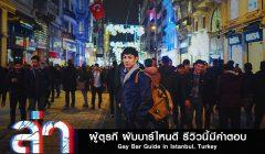 istanbul, gay turkey, turkey, เกย์ตุรกี, ตุรกี, อิสตันบูล, Tek Yon Club, Love Dance Point, Harpa Bar, bar, cafe, night club, พันทิพ, รีวิว, pantip, บิวตี้บล็อกเกอร์, beauty blogger, บล็อกเกอร์ผู้ชาย, travel blogger, บล็อกเกอร์ท่องเที่ยว, บล็อกเกอร์ไทย,